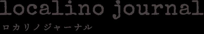 localino journal -ロカリノジャーナル-