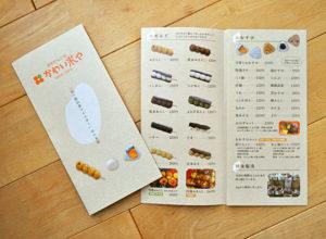 かわい米や様 メニュー表