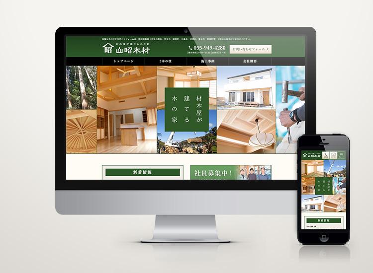 山昭木材様 Webサイト