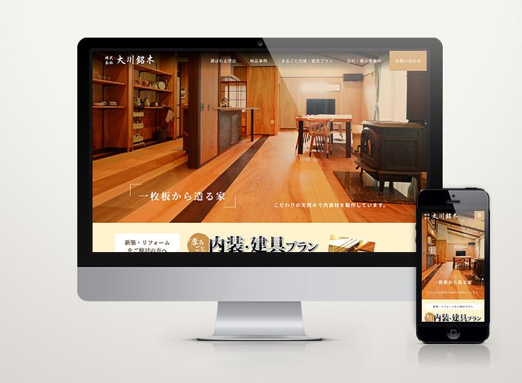 大川銘木様 Webサイト