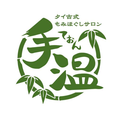 手温様 ロゴデザイン