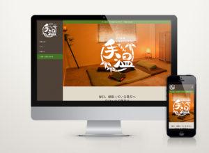 手温様 Webサイト